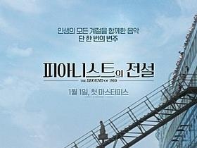 [Life & Movie]<피아니스트의 전설> 중용, 치우침없는 균형상태